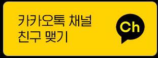 카카오톡 채널 친구 맺기